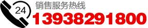 联系电话:13938291800